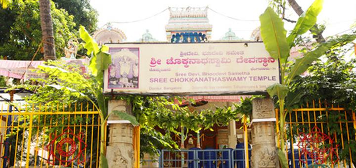 Chokkanarayan-Swamy-Temple