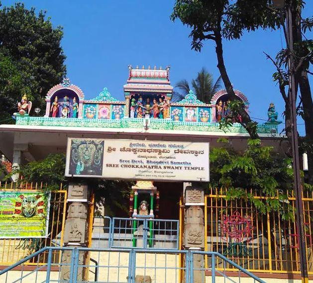 Sree Chokkanathaswamy Temple